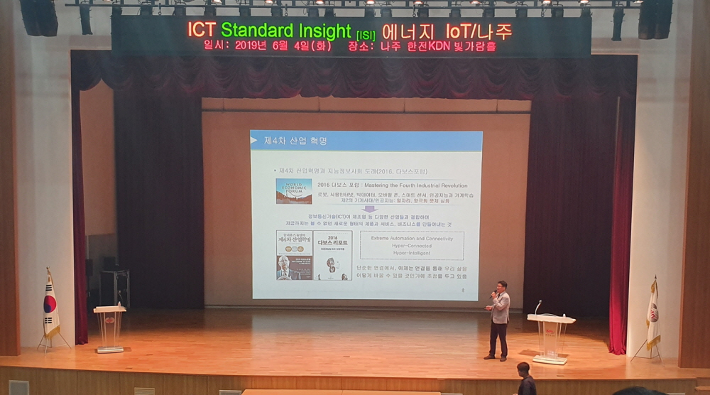ICT Standard Insight -한전KDN